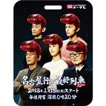 名鉄×メ~テレ,「名古屋行き最終列車2018」の系統板を掲出