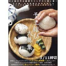 1月17日〜3月11日JR四国×日本郵便「ひと結び予土線便りコンテスト 第2弾」実施