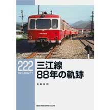 RM LIBRARY 222三江線 88年の軌跡