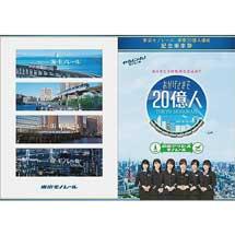 『おかげさまで20億人達成!「東京モノレール 記念乗車券セット」』発売