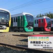 静岡鉄道で『新型車両A3003号・A3004号お披露目イベント』開催