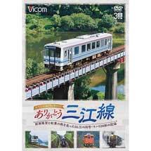 ビコム,「ありがとう三江線 スペシャルパッケージ」を1月21日に発売