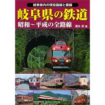 岐阜県の鉄道昭和~平成の全路線