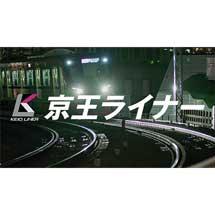 京王,5000系スペシャルムービー第2弾「京王ライナーデビュー編」の配信開始