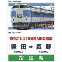 日本レストランエンタプライズ「さよなら189系M50編成中央線ラストラン」記念グッズを発売