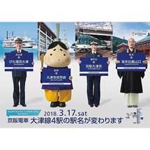 京阪大津線,3月17日に一部駅名変更とダイヤ改正を実施