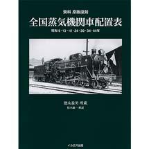 資料 原版復刻全国蒸気機関車配置表昭和6・13・19・24・30・34・44年