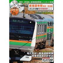 みんなの鉄道 DVDBOOKシリーズ東海道本線 東京~熱海編