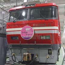 """京都鉄道博物館で展示のEH800に""""トワイライトエクスプレス""""ヘッドマーク"""