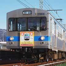 福島交通7000系3連が定期運用から離脱