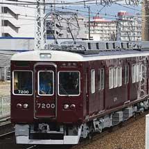 能勢電鉄7200系が阪急京都線で試運転
