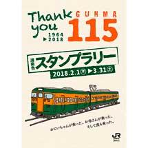 JR東日本高崎支社「Thank you GUNMA 115系湘南色スタンプラリー」実施