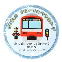 京急「けいきゅうデコレーションYOJOテープ」「けいきゅう電車教育おりがみ」発売
