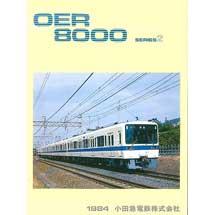 「鉄道コレクション 小田急電鉄8000形(登場時)4両セット」発売