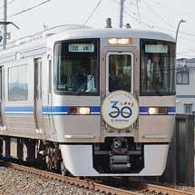 愛知環状鉄道で『開業30周年記念列車』が運転される