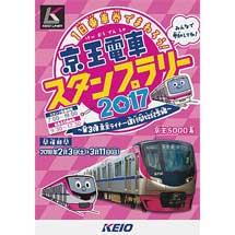 2月3日〜3月11日「1日乗車券でまわろう!京王電車スタンプラリー2017 〜第3弾 京王ライナー運行開始記念編〜」開催