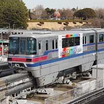 大阪モノレールで『2025 万博誘致号』の運転開始