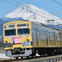 伊豆箱根鉄道で『バレンタインデーキャンペーン列車』運転