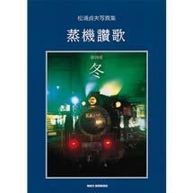 松浦貞夫写真集蒸機讃歌第四章 冬