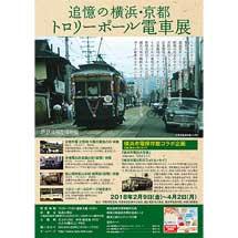 2月9日〜4月2日原鉄道模型博物館「追憶の横浜・京都 トロリーポール電車展」開催