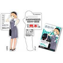 埼玉新都市交通×鉄道むすめ「丸山はやみ誕生記念1日フリー乗車券」発売