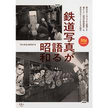旅鉄BOOKS 005鉄道写真が語る昭和