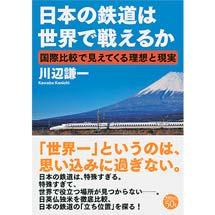 日本の鉄道は世界で戦えるか国際比較で見えてくる理想と現実