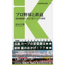 交通新聞社新書121プロ野球と鉄道新幹線開業で大きく変わったプロ野球