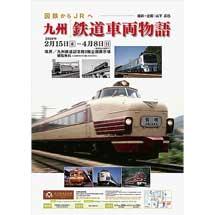 2月15日〜4月8日九州鉄道記念館で企画展「国鉄からJRへ 九州 鉄道車両物語」開催