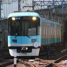 京阪京津線で『京都マラソン』にともなう臨時ダイヤ実施