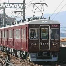 能勢電鉄7200系,3月19日から営業運転を開始