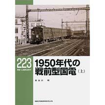 RM LIBRARY 2231950年代の戦前型国電(上)