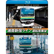 アネック,「湘南新宿ライン特別快速運転席展望」を2月21日に発売