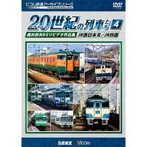 ビコム,「よみがえる20世紀の列車たち4 JR西日本Ⅲ/JR四国」を2月21日に発売