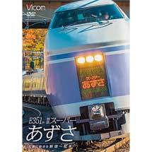 ビコム,「E351系 特急スーパーあずさ」を2月21日に発売