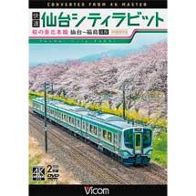 ビコム,「快速 仙台シティラビット」を2月21日に発売