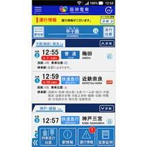 3月下旬から「阪神アプリ」の配信を開始