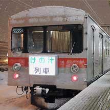 弘南鉄道で『けの汁列車』運転