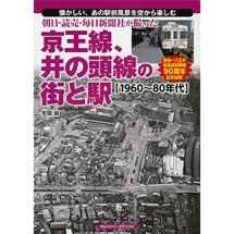 朝日・読売・毎日新聞社が撮った京王線、井の頭線の街と駅1960~80年代