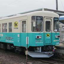 ナガラ305にヤマト運輸のラッピング