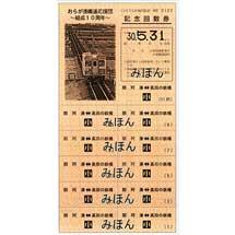ひたちなか海浜鉄道「おらが湊鐵道応援団結成10周年記念回数券」発売