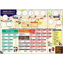 2月25日〜6月3日京急「大師線をめぐるキャンペーン第2弾」実施