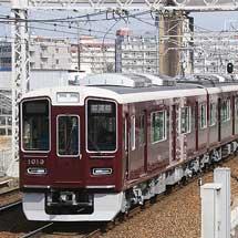 阪急1000系1013編成の試運転が始まる