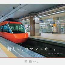 小田急,ロマンスカー「GSE」デビューをPRするテレビCM・ポスターを公開