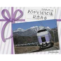 「ありがとうE351系記念弁当」を発売