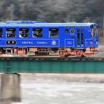 若桜鉄道で観光列車「昭和」の試乗会