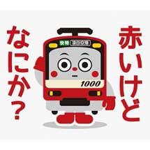 京急公式キャラクター「けいきゅん」LINEスタンプ第2弾・第3弾の販売開始