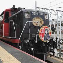 嵯峨野観光鉄道で鉄道むすめ「嵯峨ほづき」ヘッドマーク