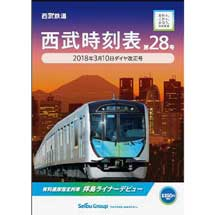 「西武時刻表 第28号」発売