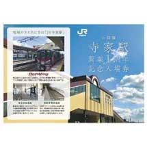JR西日本「山陽線寺家駅開業1周年記念入場券」発売